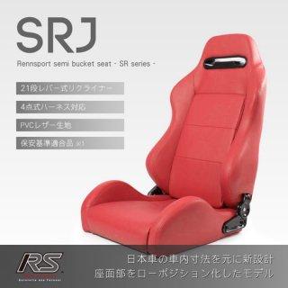 セミバケットシート<br>SRJ PVCレザー【レッド】