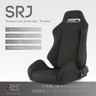 セミバケットシート<br>SRJ スエード【ブラック】