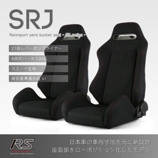 セミバケットシート<br>SRJ スエード【ブラック】<br>2脚セット
