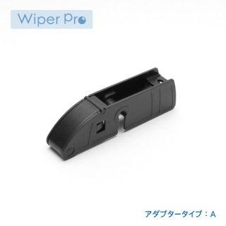 Wiper Pro ワイパープロ  【送料無料】<br>輸入車用 取り付けアダプター