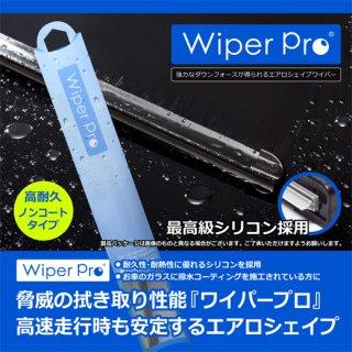 Wiper Pro ワイパープロ  【送料無料】<br>650mm/400mm 2本セット<br>ノンコート(N6540)