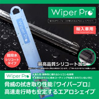 Wiper Pro ワイパープロ 【送料無料】<br>PEUGEOT 1007(A08) 2本セット<br>GH-A8NFU 右ハンドル車用(I2418A)