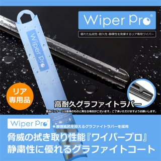 Wiper Pro ワイパープロ 【送料無料】<br>リア用ワイパー (RNB40)<br>アルファード/H20.5〜H26.12<br>ANH20W・ANH25W・ATH20W
