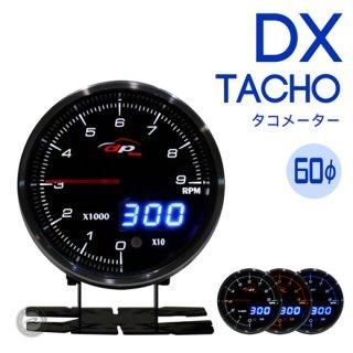 Deporacing デポレーシング<br>DXシリーズ 60mm タコメーター