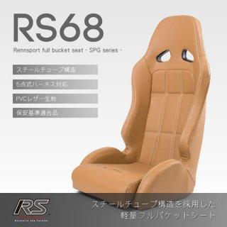 フルバケットシート<br>RS68 PVCレザー【ベージュ】