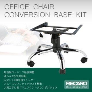 オフィスチェア変換ベースキット<br>レカロシート対応【訳あり品】