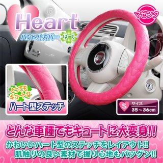 ハンドルカバー|Heart(ハート)