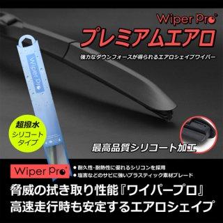 Wiper Pro ワイパープロ  【送料無料】<br>650mm/500mm 2本セット<br>プレミアムエアロ(GC6550)