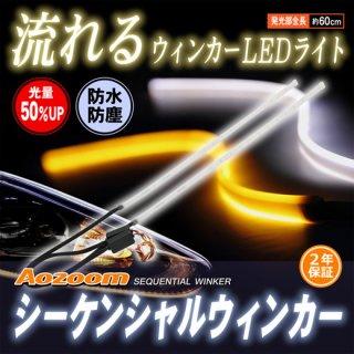 シーケンシャルウィンカー 2本セット<br>流れるウィンカーLEDライトテープ