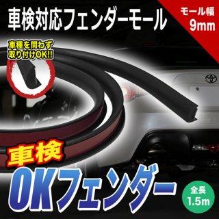 OKフェンダー【送料無料】<br>車検対応フェンダーモール<br>出幅9mm/全長1.5m 2本セット