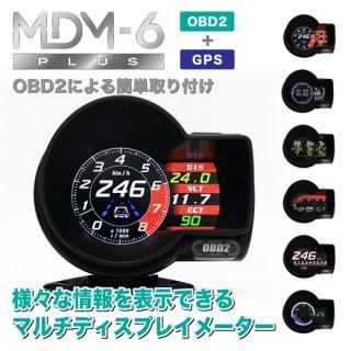 マルチディスプレイメーター<br>OBD2による簡単取り付け多機能メーター<br>MDM-6 PLUS