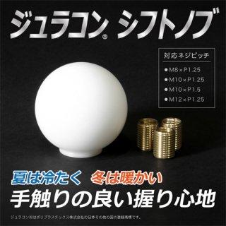 ジュラコン製 シフトノブ【送料無料】<br>変換アダプター付き<br>ホワイト/ブラック