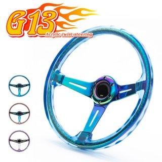 33Ф アクリルツイストステアリング<br>G13シリーズ