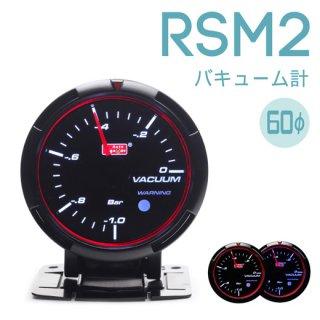 Autogauge オートゲージ<br>RSM2 458シリーズ 60mm<br>バキューム計