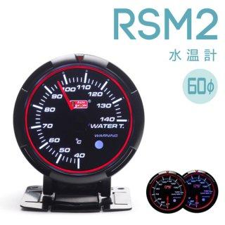 Autogauge オートゲージ<br>RSM2 458シリーズ 60mm<br>水温計