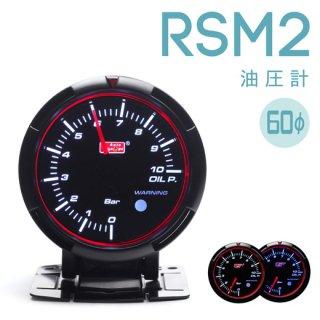 Autogauge オートゲージ<br>RSM2 458シリーズ 60mm<br>油圧計