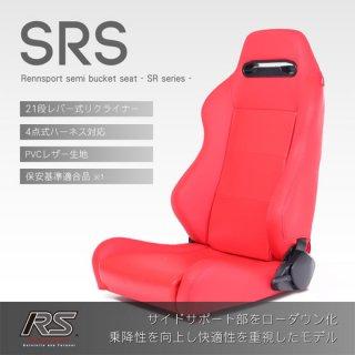 セミバケットシート<br>SRS PVCレザー【レッド】