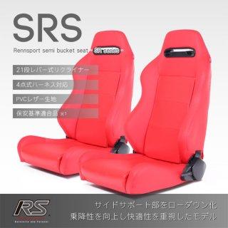 セミバケットシート<br>SRS PVCレザー【レッド】<br>2脚セット