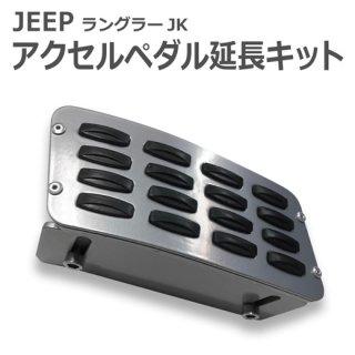 アクセルペダル延長キット【送料無料】<br>2007年〜 JK ジープ ラングラー<br>右ハンドル車用