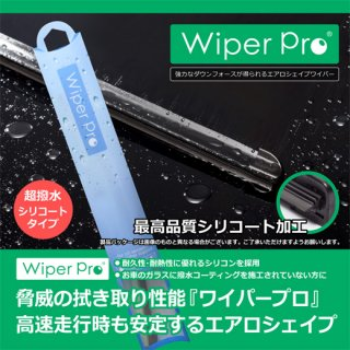 Wiper Pro ワイパープロ  【送料無料】<br>ウィッシュ H17.9〜H21.3 ANE10G/ANE11W/ZNE10G/ZNE14G<br>1台分2本セット(C6535)