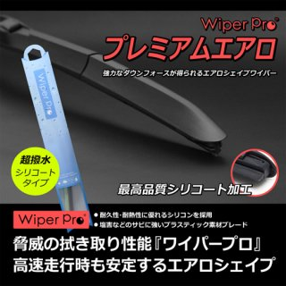 Wiper Pro ワイパープロ  【送料無料】<br>CR-Z H22.2〜 ZF1/ZF2<br>1台分2本セット(GC6550)