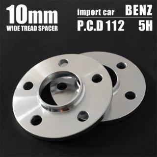 ワイドトレッドスペーサー 10mm<br>112×5H【BZ-10】<br>MERCEDES-BENZ
