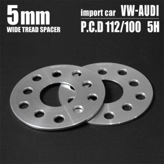ワイドトレッドスペーサー 5mm<br>112/100×5H【VW-05】<br>VW/AUDI