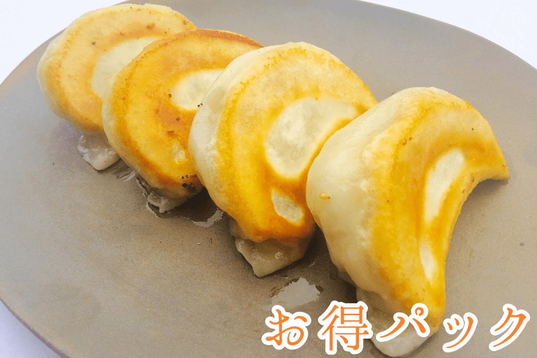 お城餃子(なかしべつミルキーポーク100%使用)