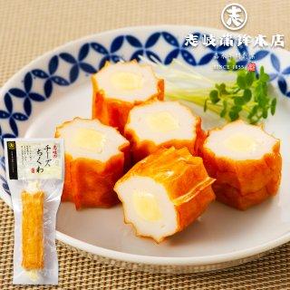 チーズ竹輪【真空パック】