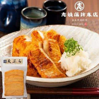 天ぷら【真空パック】