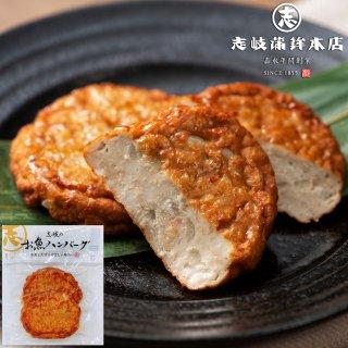 お魚ハンバーグ【真空パック】