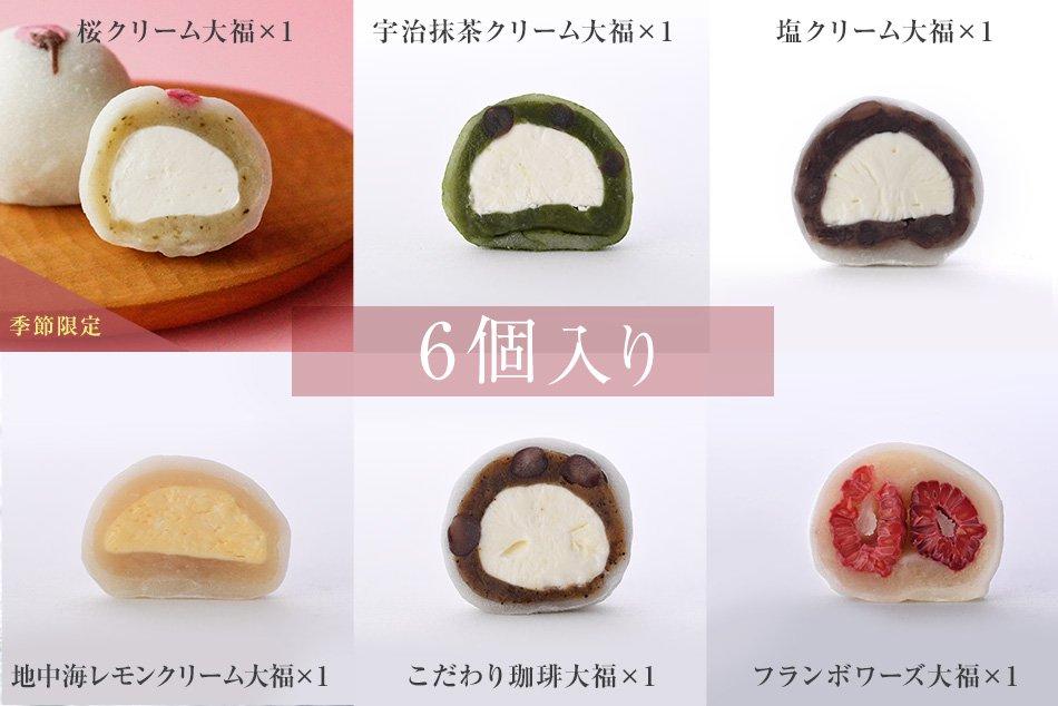 季節のこだわりの彩りだいふく6個入りセットー冷凍便