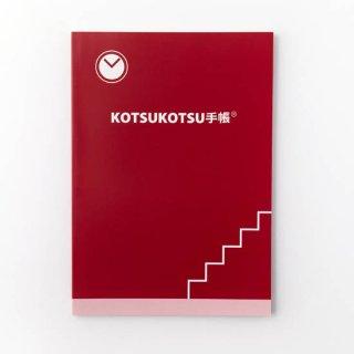 KOTSUKOTSU手帳 【理美容師さん専用】