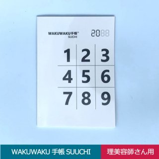 WAKUWAKU手帳SUCHI【理美容師さん用】