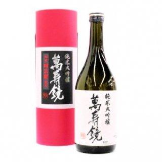 【萬寿鏡】純米大吟醸 赤函 720ml