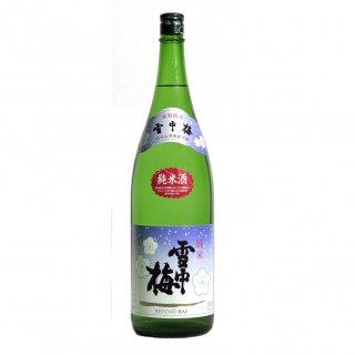 【雪中梅】純米 雪中梅 1.8l