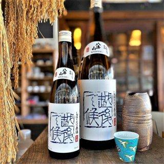 【八海山】しぼりたて生原酒  (青越後)八海山 越後で候 1.8l