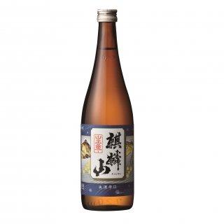 【麒麟山】辛口 シリーズ 生酒 -生辛- ナマカラ 720ml