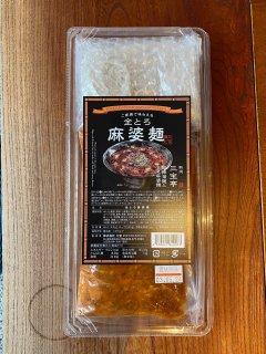 【三宝 全とろ麻婆麺 冷凍 1食入り】