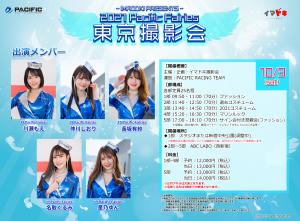 10/3 (日)Pacific Fairies東京撮影会