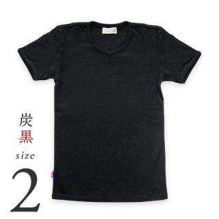 【美和縫製】無地Tシャツ 炭黒(黒)/サイズ2