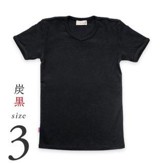 【美和縫製】無地Tシャツ 炭黒(黒)/ サイズ3