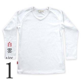 【美和縫製】無地長袖(九分袖)Tシャツ(白)/1