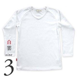 【美和縫製】無地長袖(九分袖)Tシャツ(白)/3
