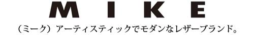 レザー財布・アクセサリーのMIKE(ミーク)