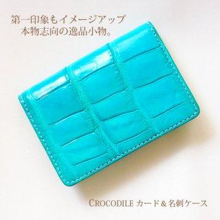クロコダイルカードケース(名刺入) /ターコイズ