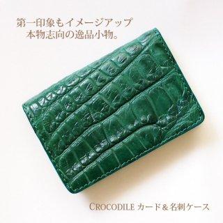 クロコダイルカードケース(名刺入) /グリーン