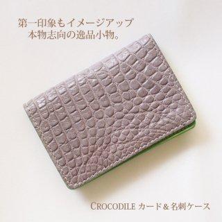 クロコダイルカードケース(名刺入) /ライトグレー