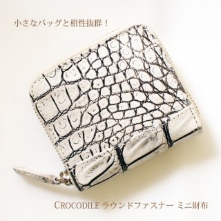 クロコダイルミニ財布 ラウンドファスナー/バニラ