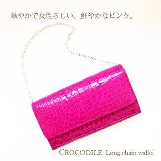 クロコダイル チェーン付かぶせ長財布/ ピンク